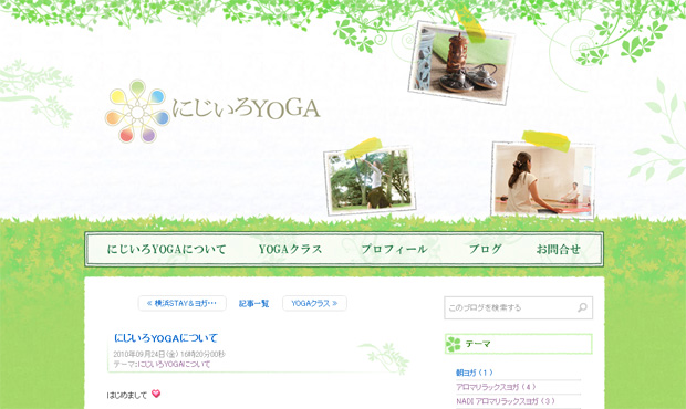 にじいろYOGAサイトイメージ